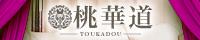 新橋・銀座 港区 風俗エステ 桃華道