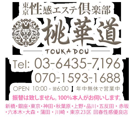 東京・新橋 風俗【派遣型回春エステ】桃華道
